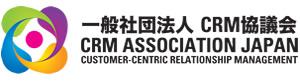 一般社団法人 CRM協議会